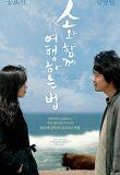 韩国电影2010 跟牛一起旅行的人(孔孝真/導演임순례)(剧情介绍)