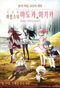 마법소녀 마도카 마기카: 시작의 이야기 포스터