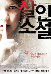 살인소설 포스터
