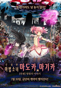 마법소녀 마도카 마기카: 영원의 이야기 포스터