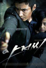 韩国电影2010大叔(元斌 김새론(童星)/導演 이정범 )(剧情介绍)