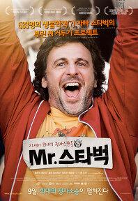 Mr. 스타벅 포스터