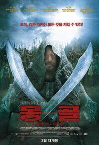 몽골 포스터