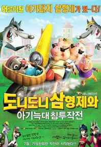 도니도니삼형제와 아기늑대 침투작전 포스터