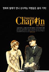 댄싱 채플린 포스터