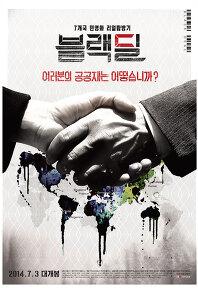 2014년 7월 첫째주 개봉영화