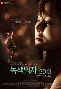 녹색의자 2013 - 러브 컨셉츄얼리 포스터