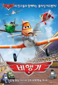 비행기 포스터
