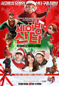 세이빙 산타 포스터