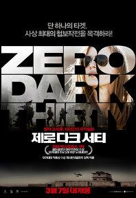 2013년 3월 첫째주 개봉영화