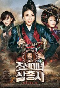 조선미녀삼총사 포스터