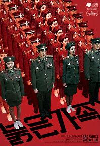 붉은 가족 포스터