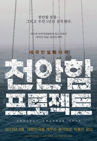 천안함 프로젝트 포토 보기