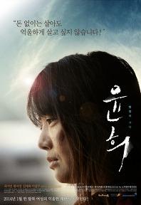 윤희 포스터