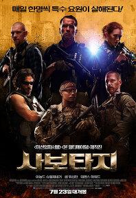 사보타지 포스터