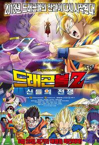 드래곤볼Z: 신들의 전쟁 포스터