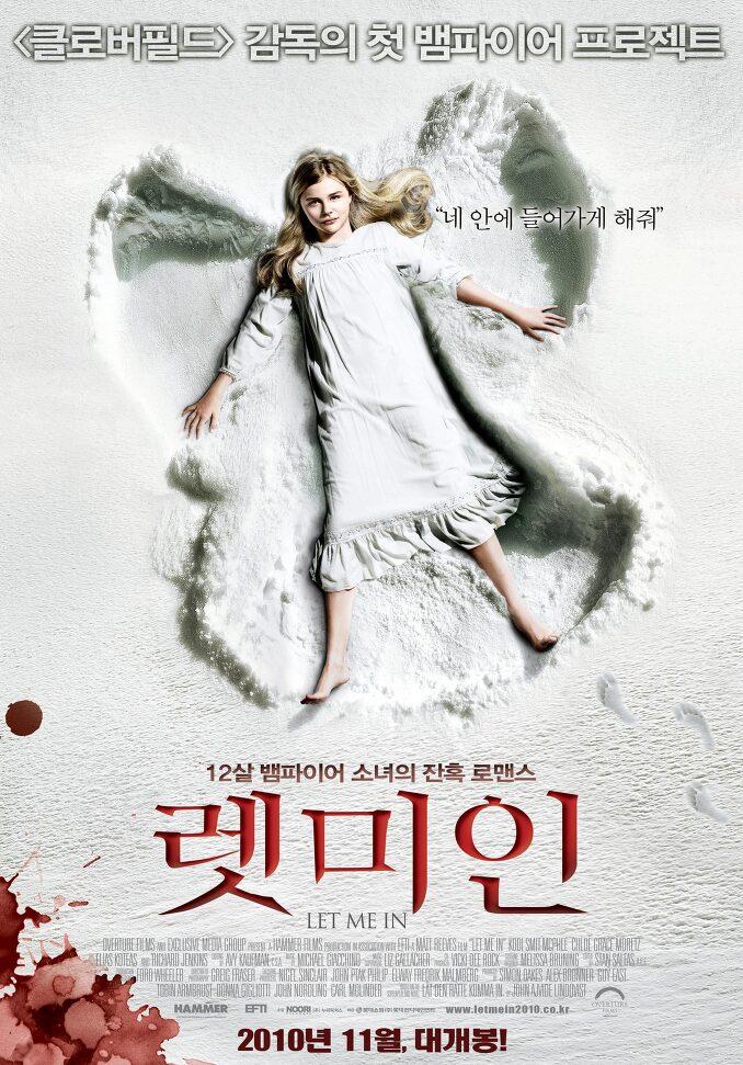2010년 11월 셋째주 개봉영화
