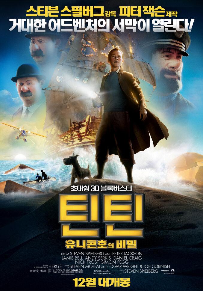 2011년 12월 둘째주 개봉영화