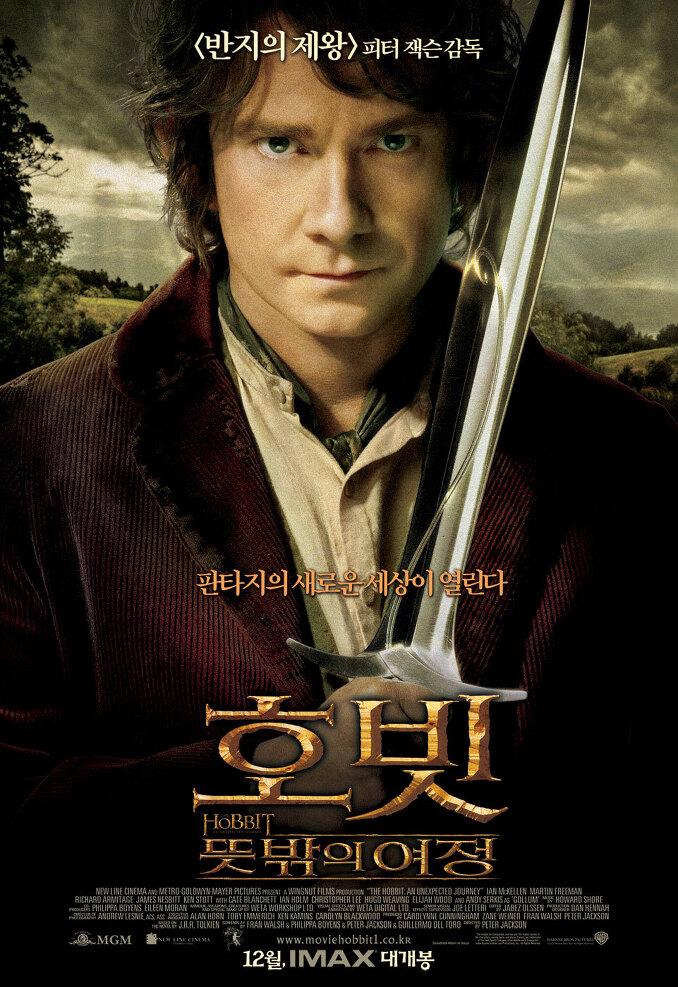 2012년 12월 둘째주 개봉영화
