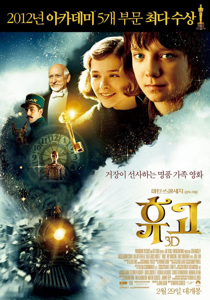 2012년 3월 첫째주 개봉영화