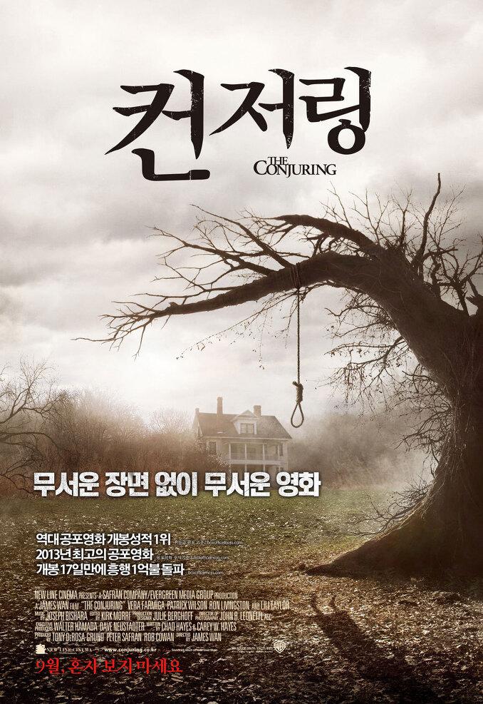 2013년 9월 셋째주 개봉영화
