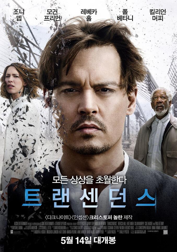 2014년 5월 셋째주 개봉영화