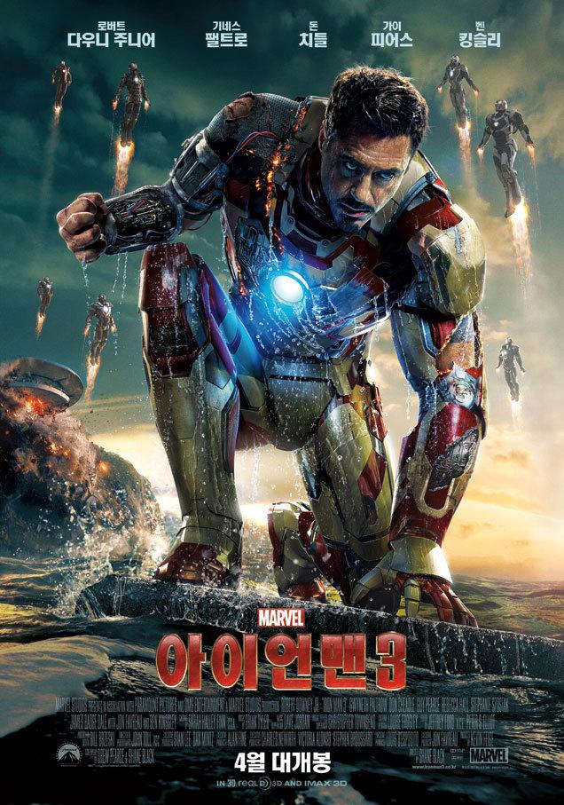 아이언맨 3 (Iron Man 3, 2013)