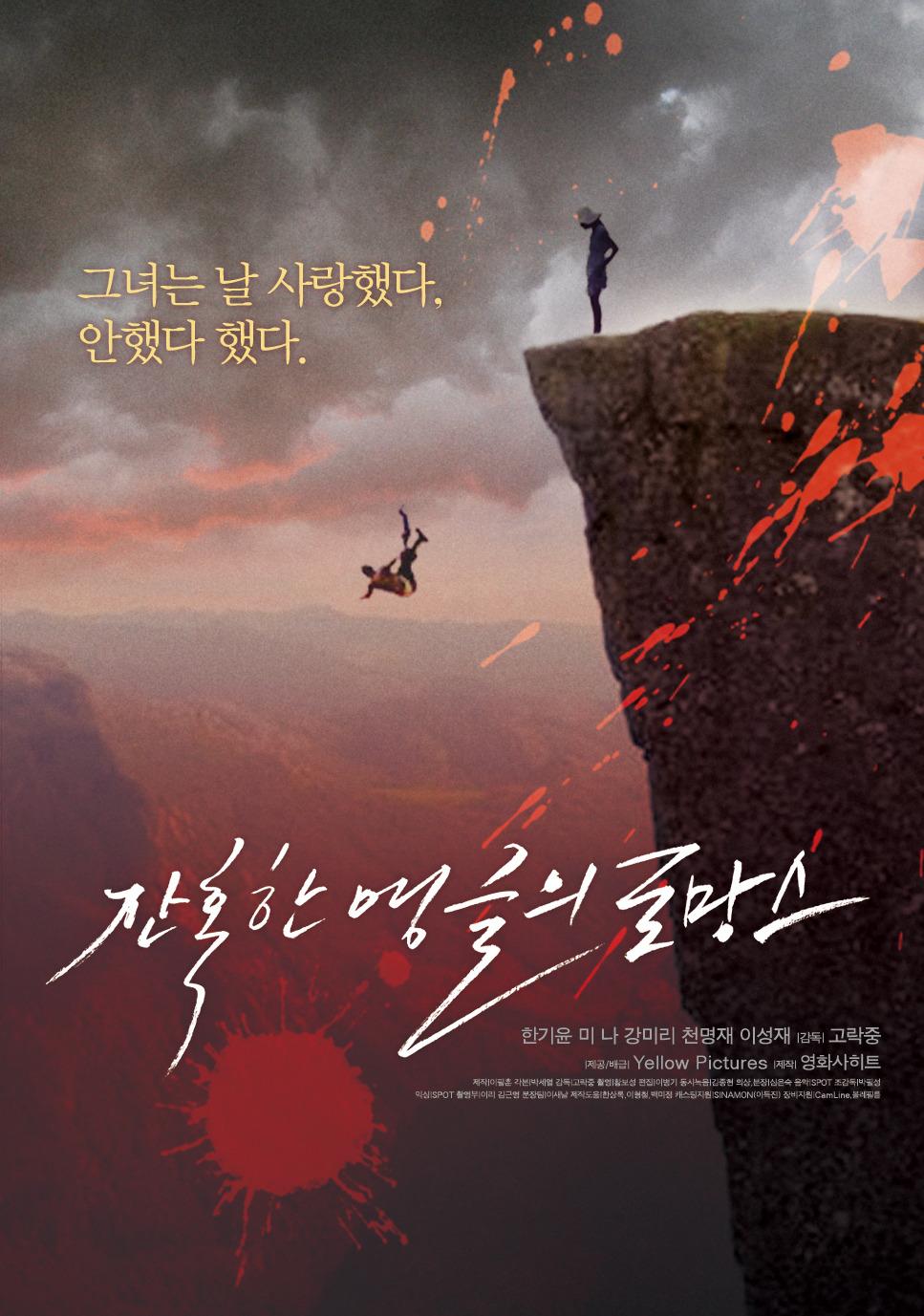 잔혹한 앵글의 로망스 (2012)
