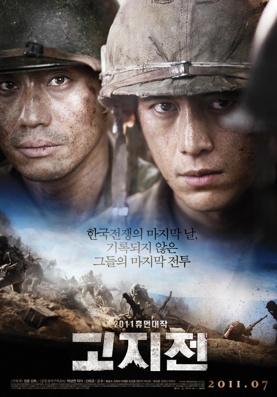 고지전 (The Front Line, 2011)