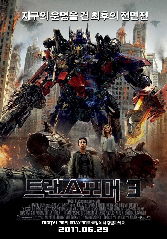 트랜스포머 3 (2011)