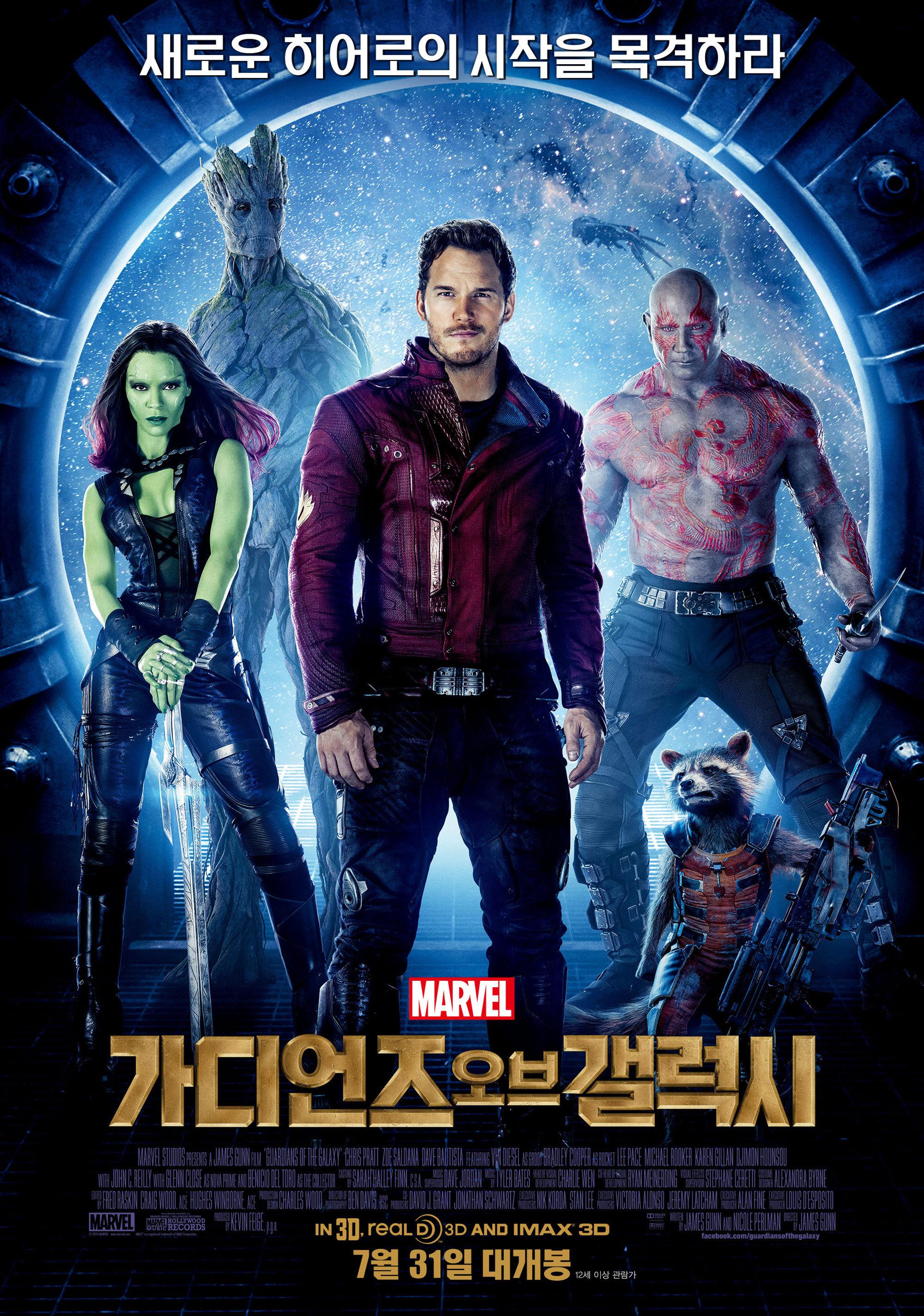 가디언즈 오브 갤럭시 (Guardians of the Galaxy, 2014)